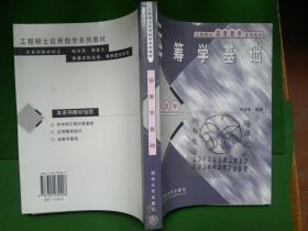 运筹学基础/何坚勇+