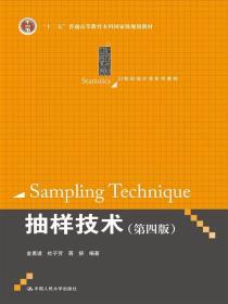 正版 抽样技术 第四版/21世纪统计学系列教材 中国人民大学出版社 9787300216225