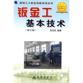 钣金工基本技术(修订版)