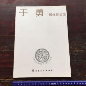 于勇中国画作品集 作者签赠本