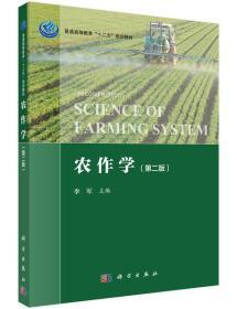 农作学(第二版)