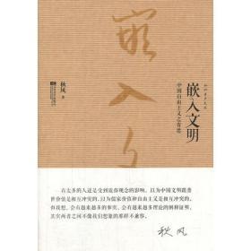 嵌入文明:中国自由主义之省思