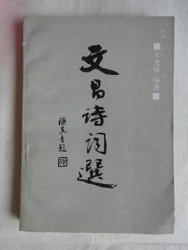 文昌诗词选