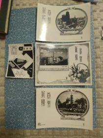 照片式明信片4张(1965年上海风光)