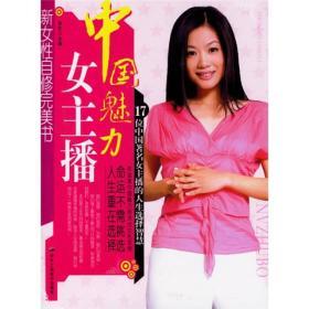 中国魅力女主播:17位中国著名女主播的人生选择智慧