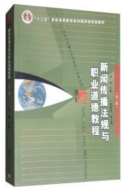 新闻传播法规与职业道德教程(第3版)