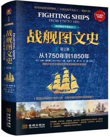 战舰图文史:彩色精装典藏版(第2册)