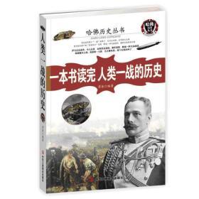 哈佛历史丛书:一本书读完人类一战的历史(近100个战争故事串成一战史,全面展现刀光剑影的兵法和博弈的智谋,是获取赢的勇气以及智慧的小百科全书。)