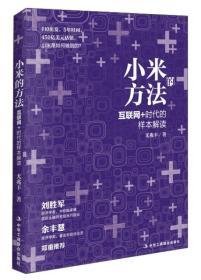 小米的方法:互联网+时代的样本解读