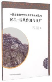 中国东南部中生代含碳酸盐岩盆地沉积-岩浆作用与成矿