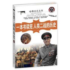 哈佛历史丛书:一本书读完人类二战的历史(近100个战争串成二战史,全面展现刀光剑影的兵法和博弈的智谋,是获取赢的勇气和智慧的小百科全书)