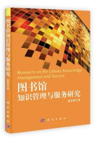图书馆知识管理与服务研究盛剑锋科学出版社9787030348043