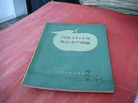 河南1958年果品丰产经验