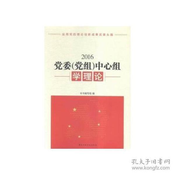 党委(党组)中心组学理论