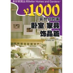 ¥1000装扮你的家:卧室家具饰品篇