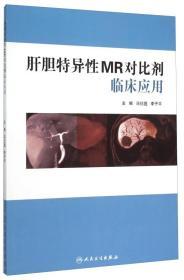 肝胆特异性MR对比剂临床应用