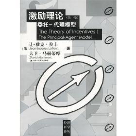 激励理论(第一卷)