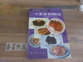 小菜腌制500例