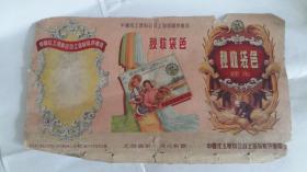 老染料广告3张----秋收牌袋色染料