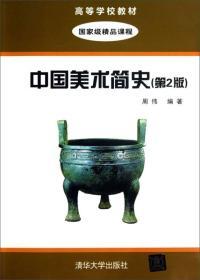 高等学校教材:中国美术简史(第2版)