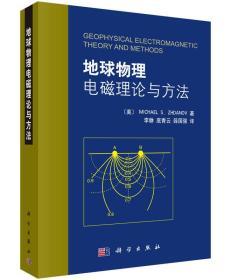 地球物理电磁理论与方法