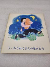 《うっかりねえさんの里がえり》外文出版社 1982年1版1印 平装1册全
