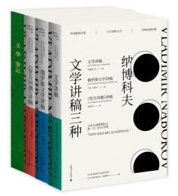 纳博科夫文学讲稿三种(套装共3册)