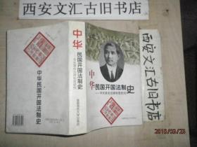 中华民国开国法制史:辛亥革命法律制度研究