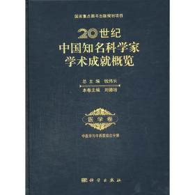 20世纪中国知名科学家学术成就概览