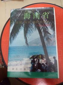海南省——自然  历史  现状与未来