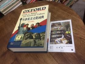 牛津英美文化词典