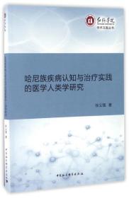 哈尼族疾病认知与治疗实践的医学人类学研究
