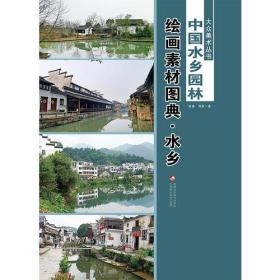 大众美术丛书—— 中国水乡园林绘画素材图典(全二册)