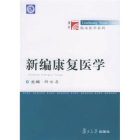 博学·临床医学系列:新编康复医学