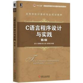C语言程序设计与实践 第2版