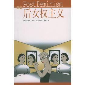 后女权主义