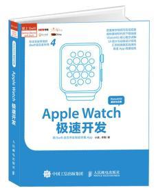 Apple Watch极速开发