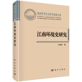 江南环境史研究