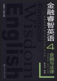 金融睿智英语·沈素萍系列:金融与法律(汉英对照)