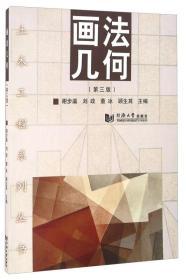 画法几何(第三版)/土木工程系列丛书