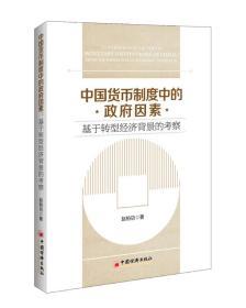中国货币制度中的政府因素 基于转型经济背景的考察