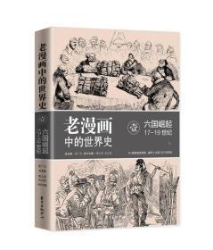 老漫画中的世界史(1) 六国崛起