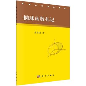 椭球函数札记(新版)