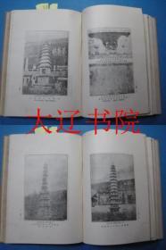 朝鲜国宝的遗物及古迹大全(1927年  16开精装   附函1册全)