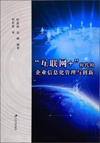 """""""互联网+""""时代的企业信息化管理与创新"""