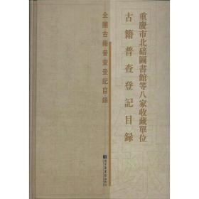 重庆市北碚图书馆等八家收藏单位古籍普查登记目录