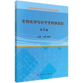 生物化学与分子生物学实验(第2版)