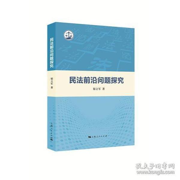 嘉澜达法律丛书:民法前沿问题探究