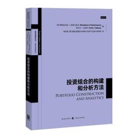 高级金融学译丛·法博齐精选系列:投资组合的构建和分析方法