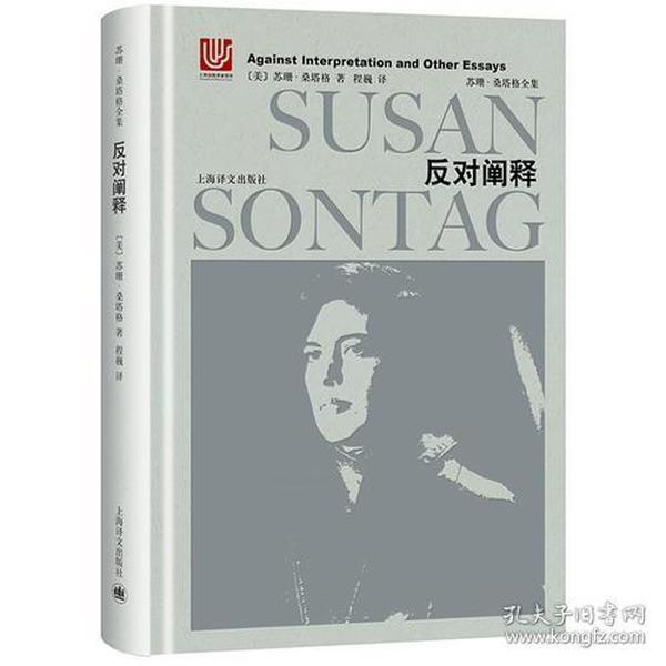 新书--苏珊·桑塔格全集:反对阐释(精装)